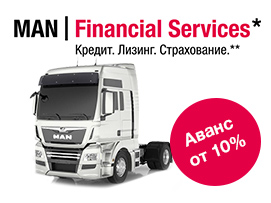 MAN Financial Services | Лизинг | Страхование | Trade-in